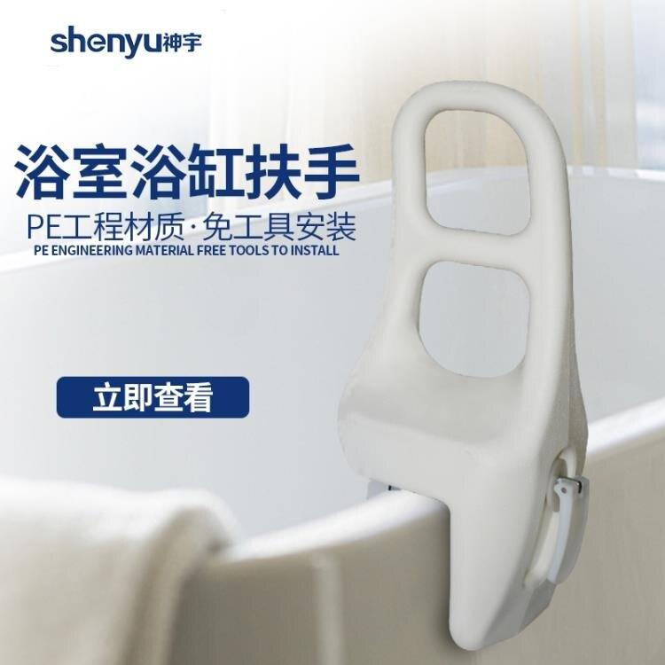 [快速出貨] 浴室扶手孕婦衛生間防滑欄桿廁所免打孔把手殘疾人老年人浴缸拉手   七色堇 元旦 交換禮物