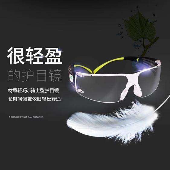 3M護目鏡勞保防飛濺打磨摩托車男女騎行透明防護眼鏡防風沙防灰塵