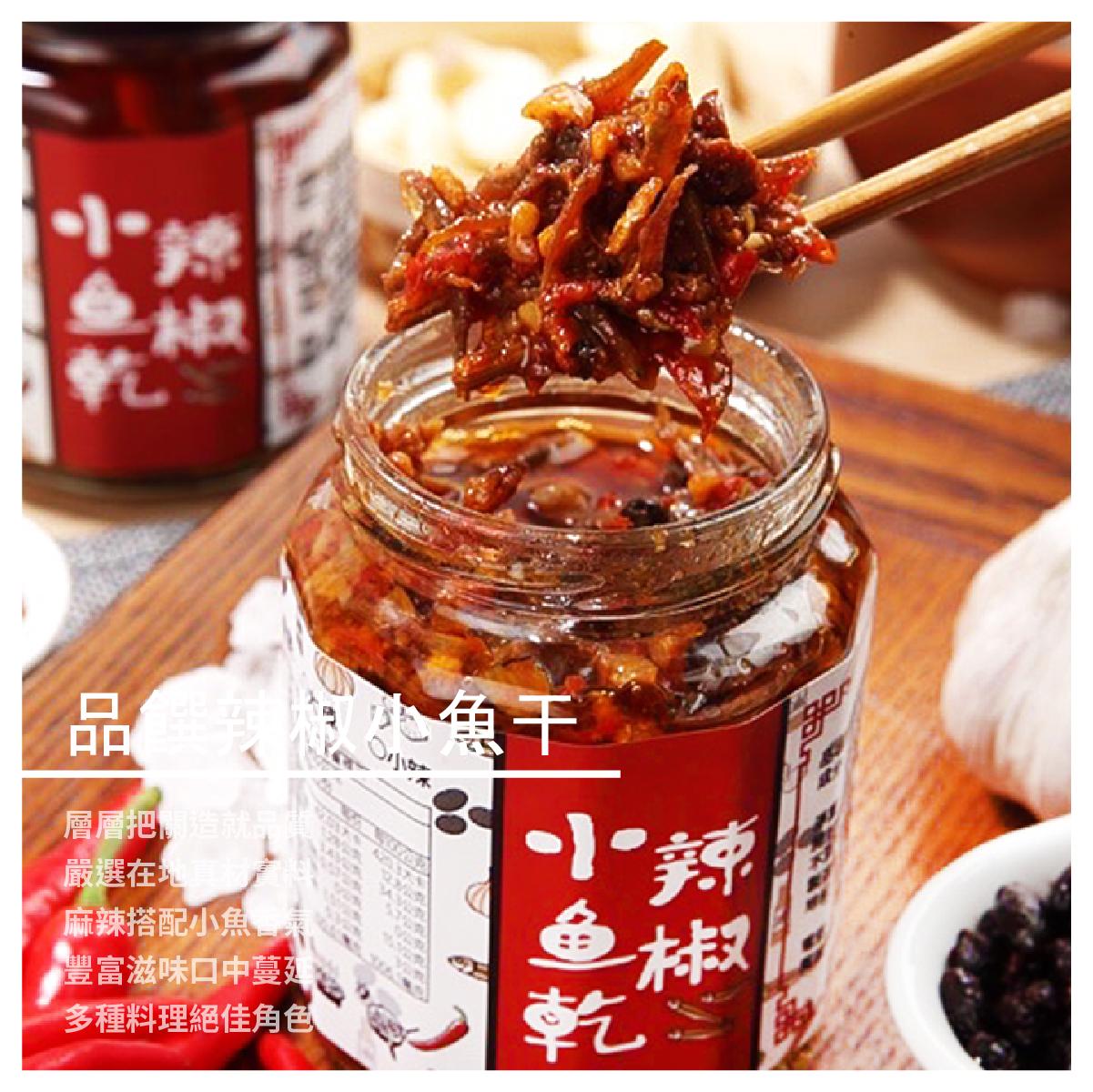【味津麵干店舖-水里二坪麵】品饌辣椒小魚干/250g/三款辣度