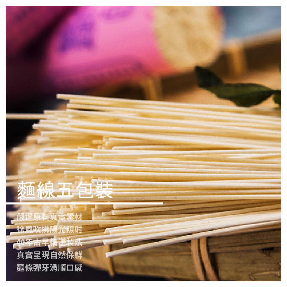【味津麵干店舖-水里二坪麵】麵線五包裝(永津二坪麵線)/1000g
