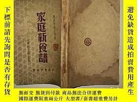 二手書博民逛書店1947年民國卅六年一月再版:《家庭新食譜》作者:常熟罕見時希聖