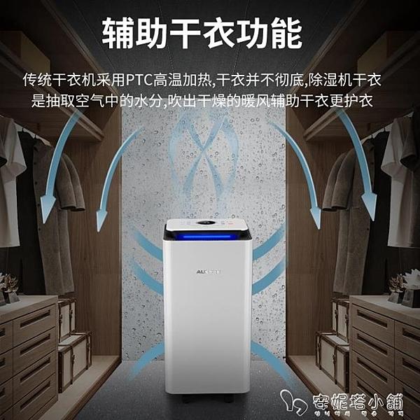 奧克斯除濕機家用臥室小型空氣吸濕器地下室工業抽濕大功率干燥機 ATF安妮塔小铺