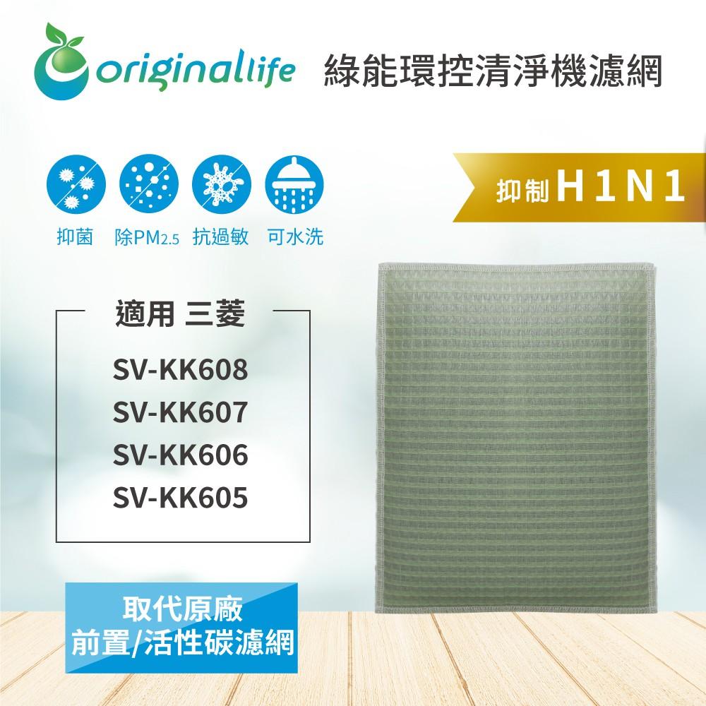 【Original Life】空氣加濕清淨機濾網 適用三菱:SV-KK608、SV-KK607等