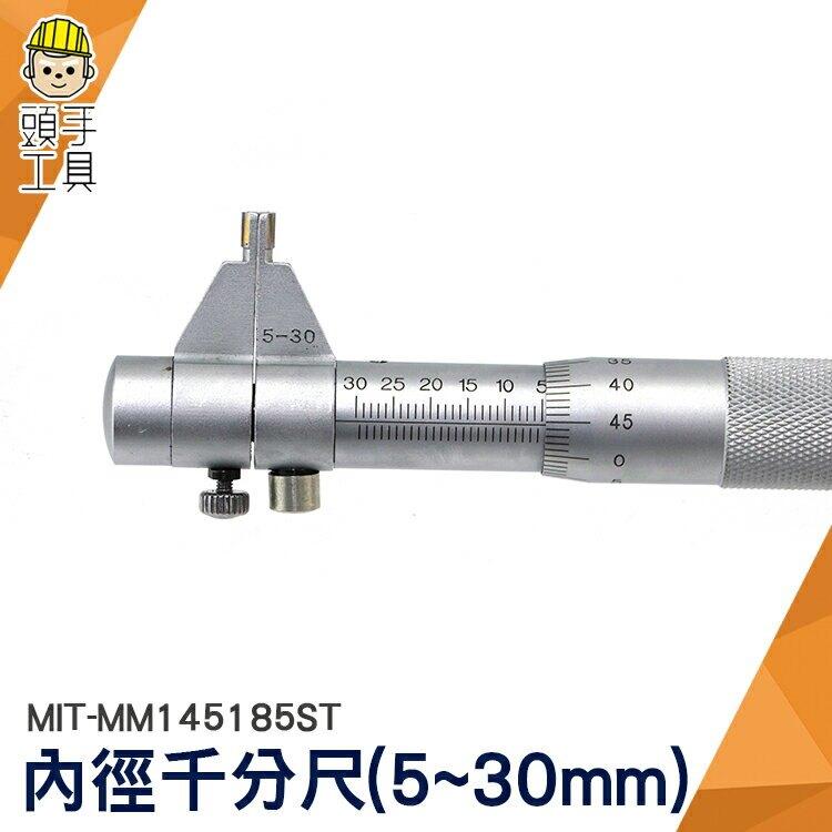 頭手工具 三量外徑千分尺 5-30mm內測內徑千分尺 高精度螺旋測微器儀 不鏽鋼材質