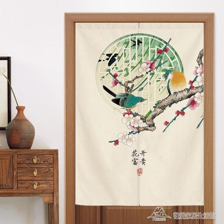 中式門簾中國風裝飾簾子客廳玄關衛生間隔斷布簾超值價  新年鉅惠 台灣現貨