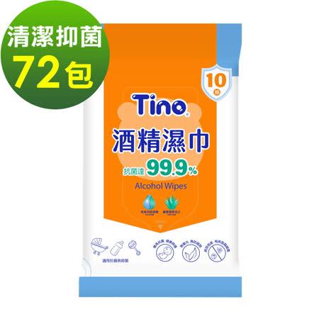 Tino 酒精濕巾 抑菌濕紙巾 (10抽x72包)