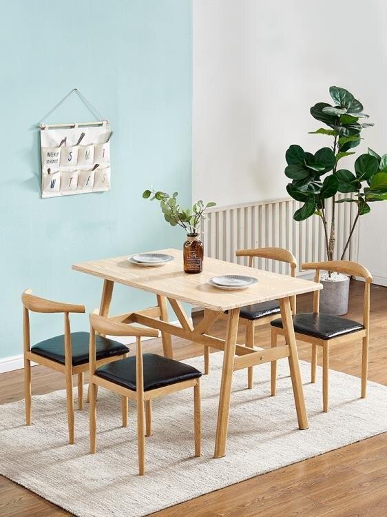 北歐餐椅家用仿實木鐵藝牛角椅子簡約靠背凳奶茶店咖啡廳桌椅組合