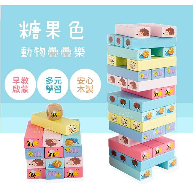 51PCS 糖果色木製動物疊疊樂 互動桌遊 疊疊樂