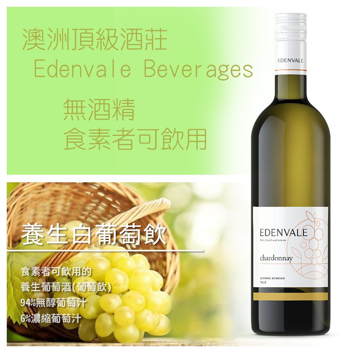 【旭讚素料專賣店】《Edenvale》養生白葡萄飲