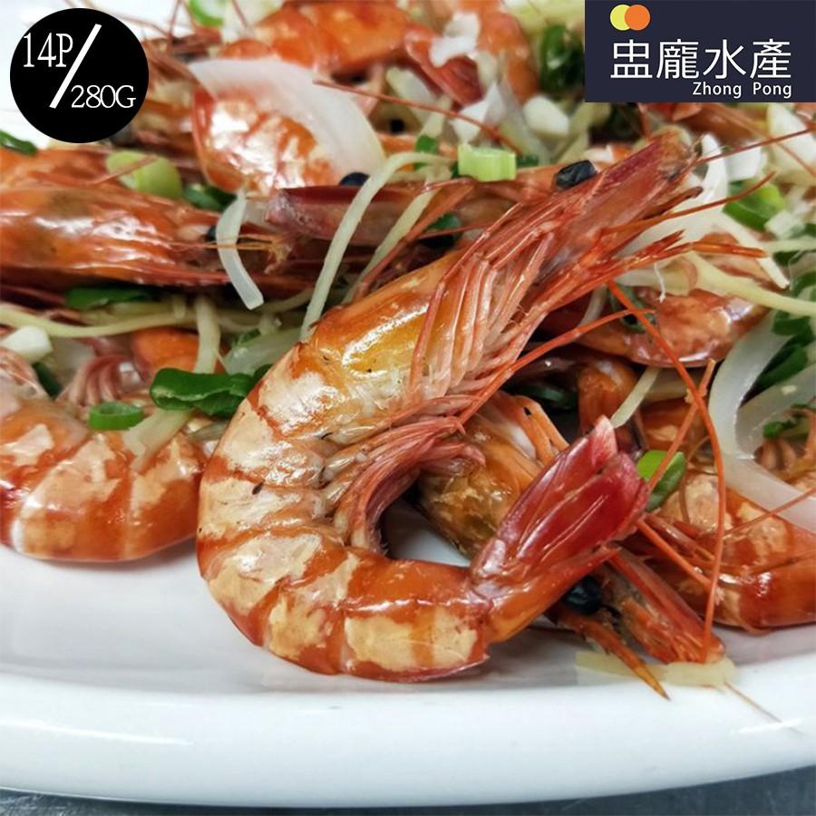 【盅龐水產】越南 草蝦14p(270g) - 淨重270g±10%/盒
