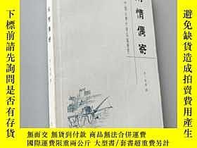 二手書博民逛書店罕見閒情偶寄(中國古典文學名著薈萃)Y22091 (清)李漁 撰