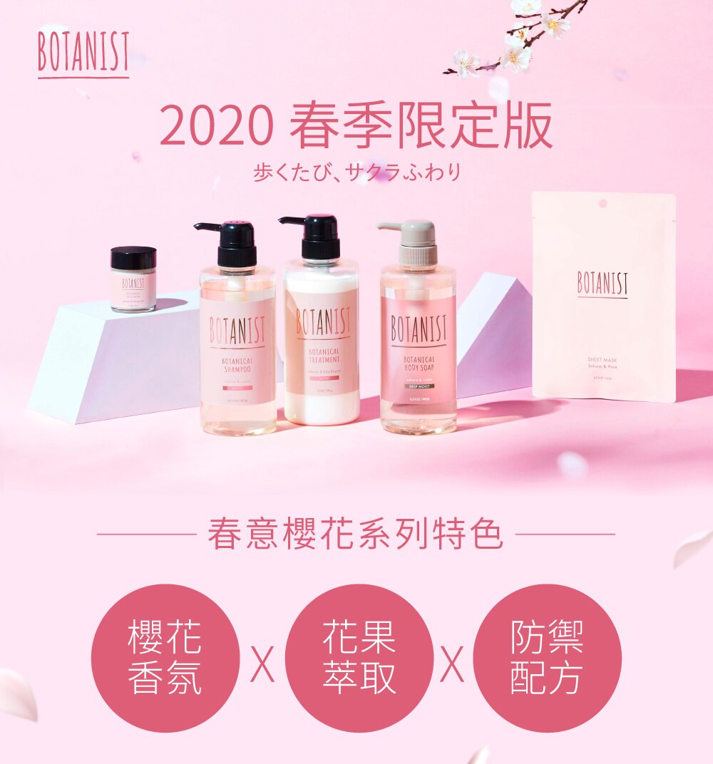 BOTANIST 植物性春意櫻花洗髮精(滋潤型) 櫻花&黑醋栗490ml