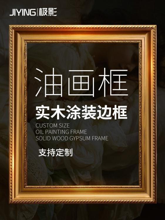 油畫框外框裝裱復古歐式實木大畫框海報框訂製相框定做掛墻YJT