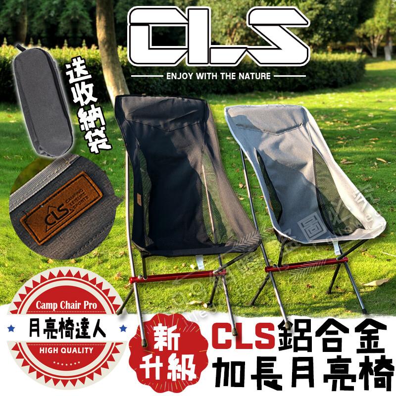99網購台灣現貨cls加長款折疊椅