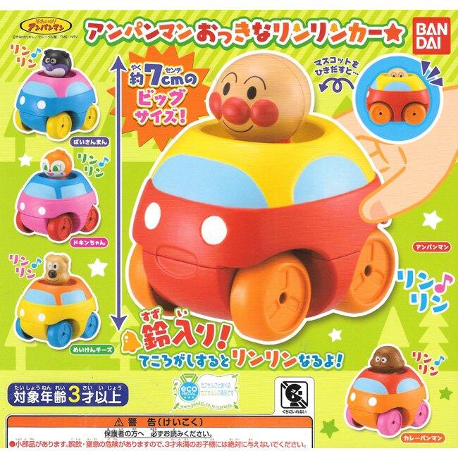 全套5款【日本正版】麵包超人 鈴鐺車 扭蛋 轉蛋 玩具車 細菌人 紅精靈 BANDAI 萬代 - 502593