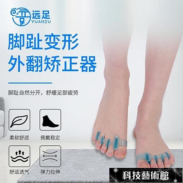 分趾器 腳趾矯正器拇指分離五指順趾墊硅膠日夜大腳骨校正器姆外翻矯正器 科技