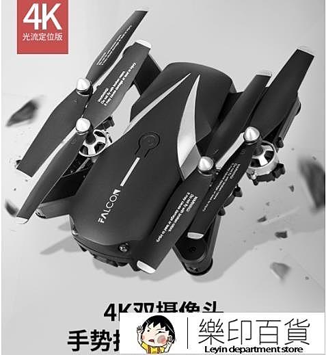 空拍機 折疊4K高清專業超長續航無人機航拍飛行器四軸遙控直升飛機航模 樂印百貨