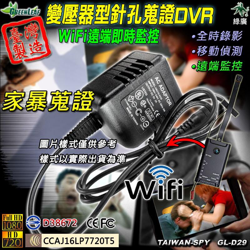 外遇 外勞家暴蒐證 變壓器型 wifi遠端監控低照度1080p針孔攝影機 gl-d29