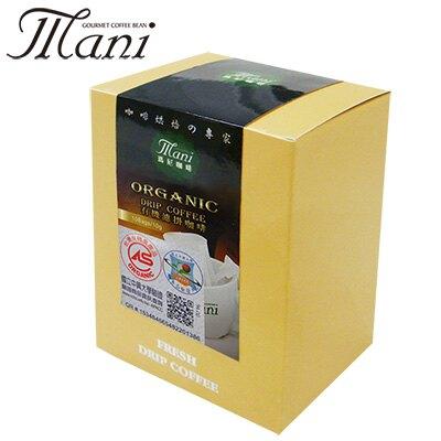 瑪尼Mani 有機哥倫比亞掛耳式咖啡 10包/盒