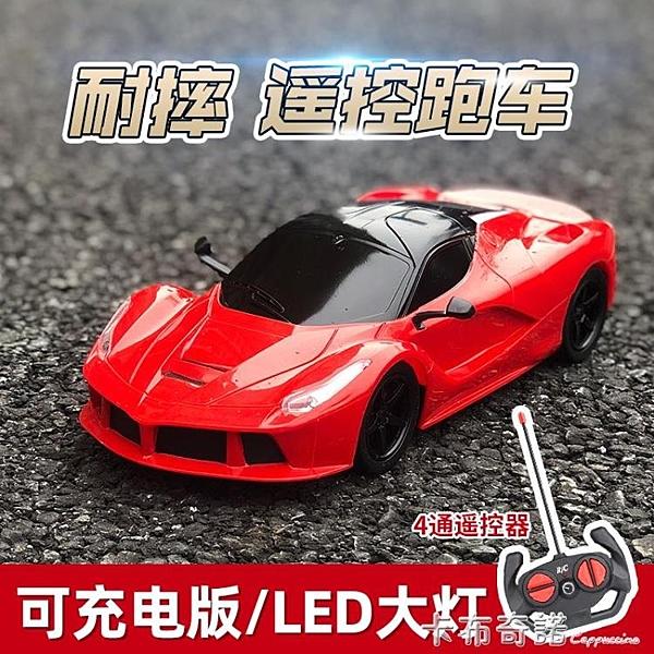遙控汽車兒童玩具小汽車充電池無線遙控車賽車高速漂移男孩玩具車
