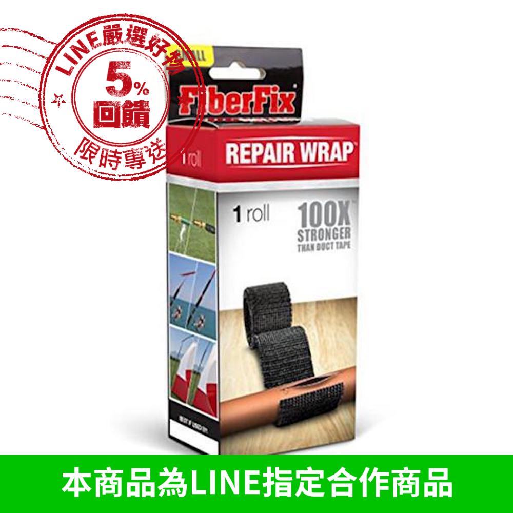 買一送一!防水強韌耐用萬用修補*FIBERFIX 鋼鐵纖維膠帶 (寬 2.5cm)(即期品出清)