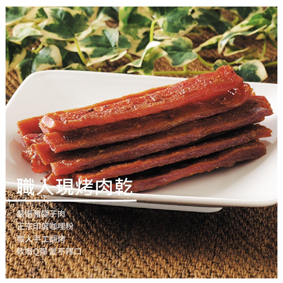 【合口味肉品】職人現烤肉乾/2款(咖哩.柴魚)/3包