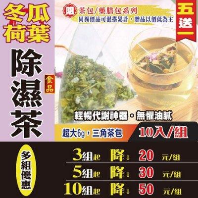 【冬瓜荷葉除濕茶✔10入】買5送1║低卡 低熱量 夏季去濕茶║沖泡茶包 解膩飲品 天然花草茶 輕盈消暑