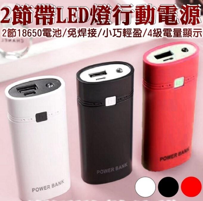 (不含電池)37610-143-興雲網購二節應急便攜充電器乾電池 diy行動充 便攜式充電寶