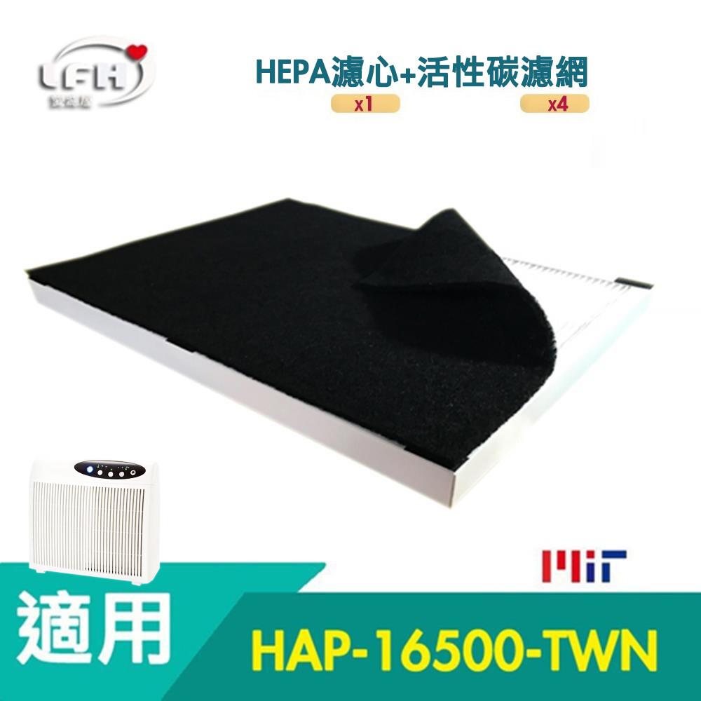hepa濾心+4片活性碳濾網適用honeywell hap-16500-twn空氣清淨機