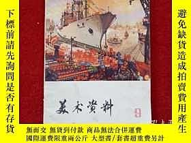 二手書博民逛書店罕見懷舊雜誌《美術資料》1975.1976年8本上海人民出版社Y