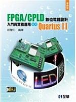 二手書博民逛書店《FPGA/CPLD 數位電路設計入門與實務應用:使用Quart