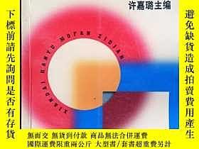 二手書博民逛書店罕見現代漢語模範字典Y175166 許嘉璐主編 中國社會科學出版