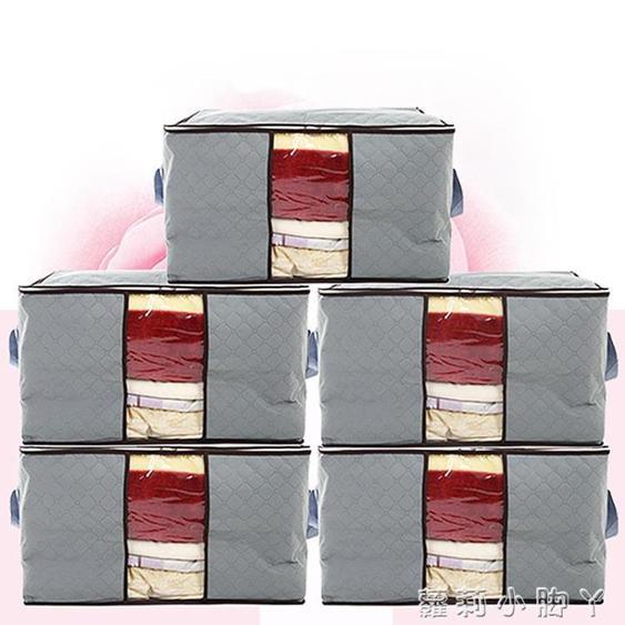 【免運】衣服收納袋行李搬家打包儲物箱防潮防塵棉被大號收納箱套裝 蘿莉小腳丫