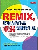 二手書博民逛書店《REMIX,將別人的作品重混成賺錢生意:重混經濟、侵權與原創之