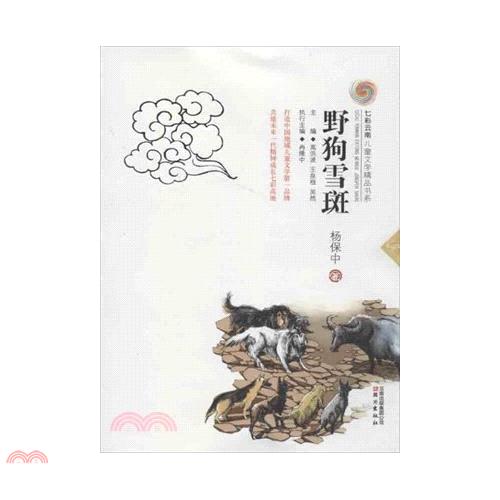 野狗雪斑(簡體書)[5折]