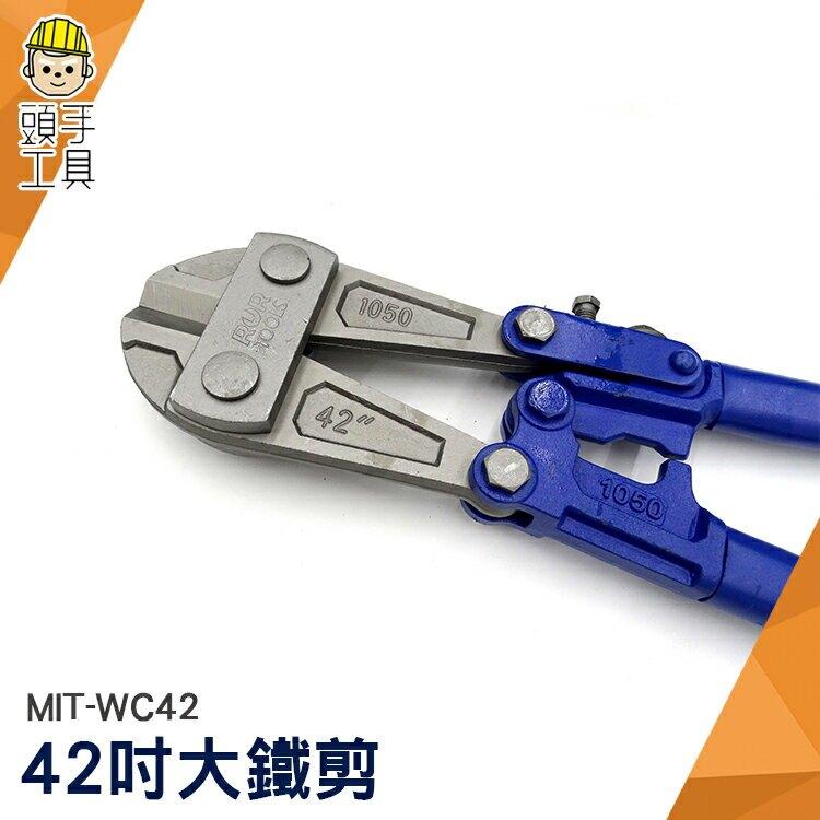 鐵條剪 鋼絲剪 鐵剪刀 鐵線鉗 破壞剪刀 五金 42吋 大鐵剪 破壞剪 斷線鉗   頭手工具 WC42