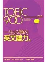 二手書博民逛書店《TOEIC900一生必學的英文聽力(解說本+解答本+2片MP3