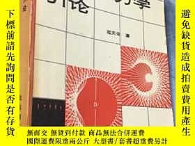 二手書博民逛書店罕見斷裂動力學引論Y5834 範天佑 北京理工大學 出版1990
