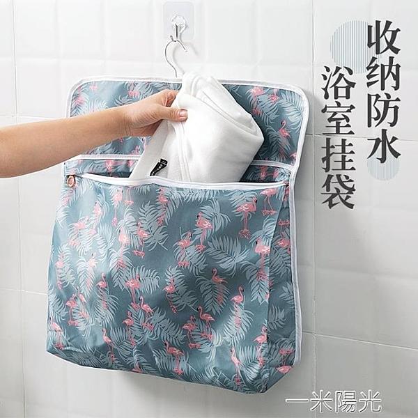 洗澡用放干凈衣服的袋子懸掛式收納掛袋浴室壁掛內衣防水袋  聖誕節免運