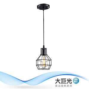 【大巨光】工業風1燈吊燈-小(BM-21851)
