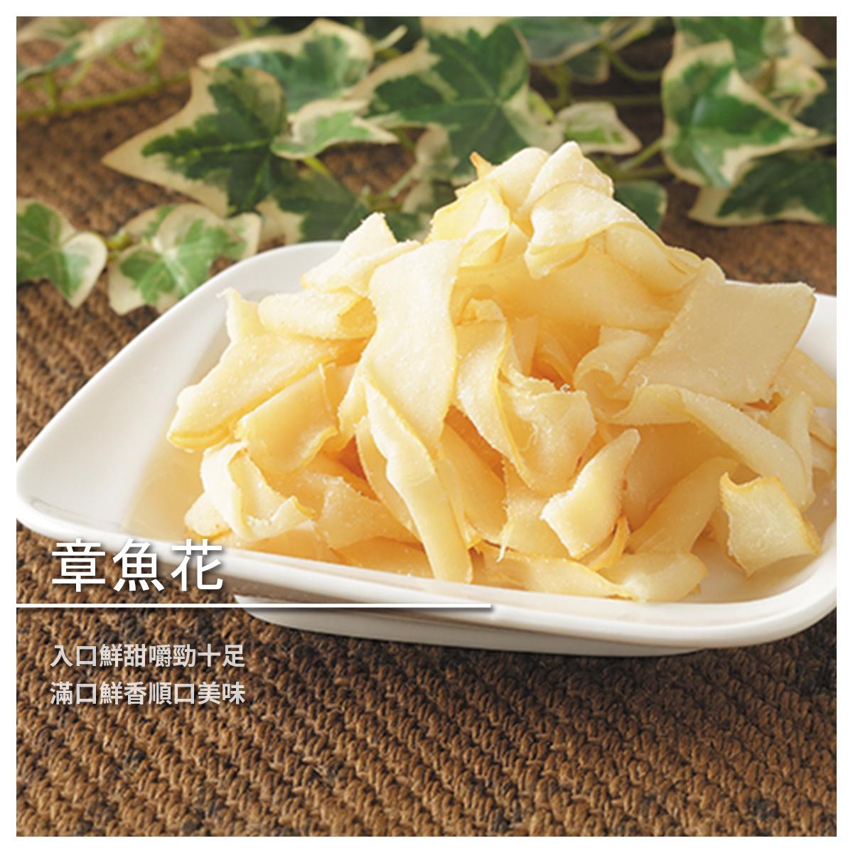 【合口味肉品】即食海鮮 - 章魚花/3包