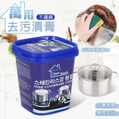 韓國熱銷廚房多功能去污膏