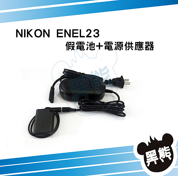 黑熊數位 Nikon ENEL23 假電池電源供應器 B700 P600 P610 S810C P900S