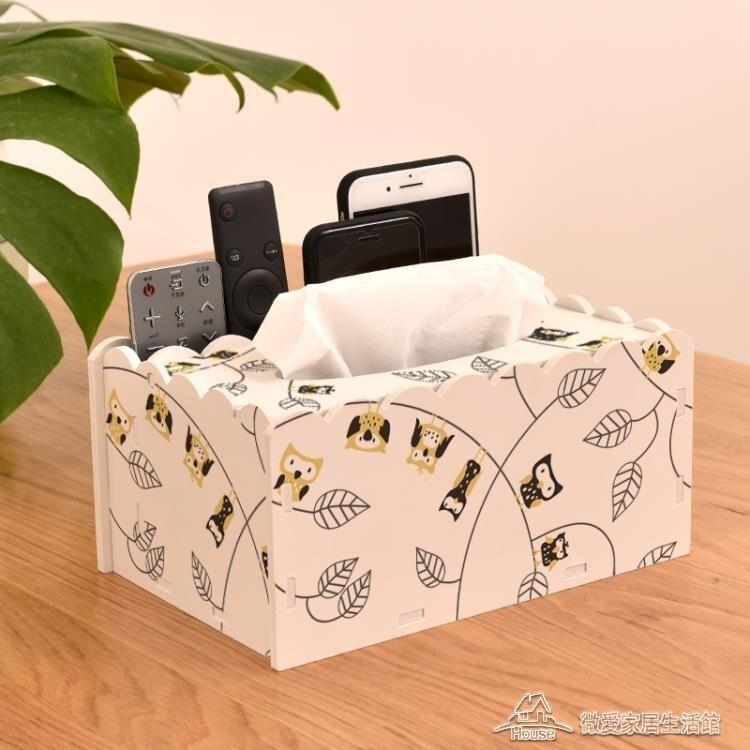 多功能桌面遙控器收納紙巾盒家用簡約北歐客廳茶幾抽紙盒  新年鉅惠 台灣現貨