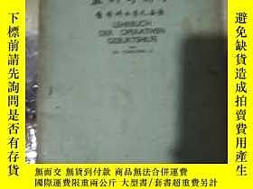 二手書博民逛書店產科手術學(醫學博士李罕見善著)Y9916 醫學博士李元善 集成