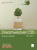 二手書博民逛書店《Dreamweaver CS5網頁設計應用集(附 CD )》