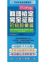 二手書博民逛書店《TOPIK韓語檢定完全征服:初級詞彙篇(附2張MP3+練習本)