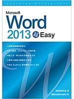 二手書博民逛書店《Microsoft Word 2013 超 EASY!》 R2