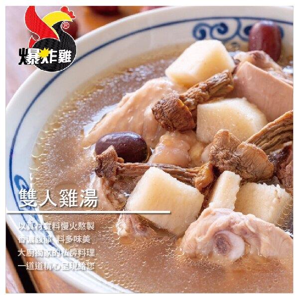 【爆炸雞台灣料理餐廳】雙人雞湯
