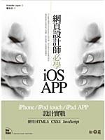 二手書博民逛書店《網頁設計師必學iOS-APP iPhone/iPod touc